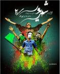 Na Ghaze, na lobnan, anam fadaye Iran