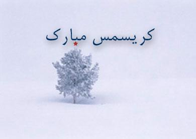Happy Christmas Iran