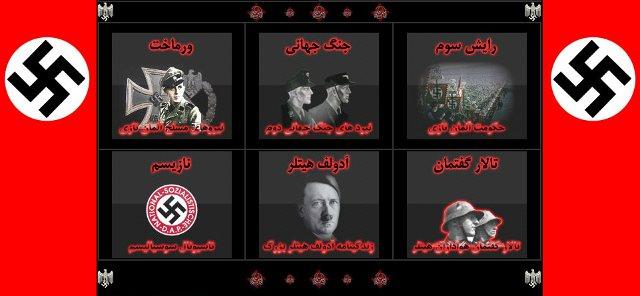 Hitler.ir