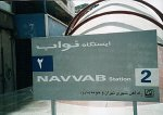Navvab Station Teheran by Sina Kardar
