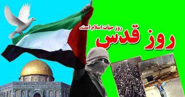 Al Quds Day 2014
