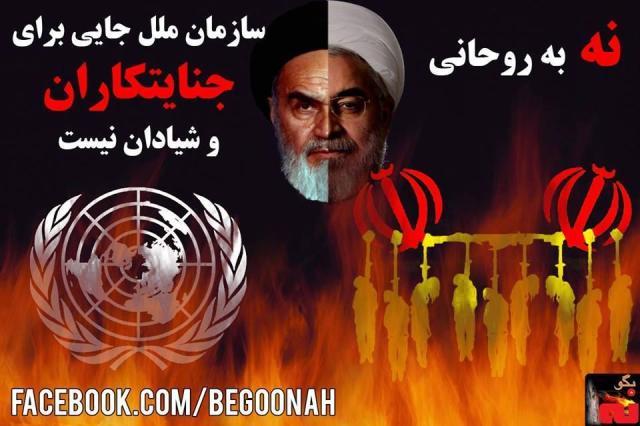 Rohani is Khomeini